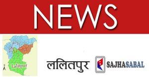 ललितपुर समाचार : सडक शिलान्यासदेखि बिजनेस क्लिनिक शुरुआतसम्म