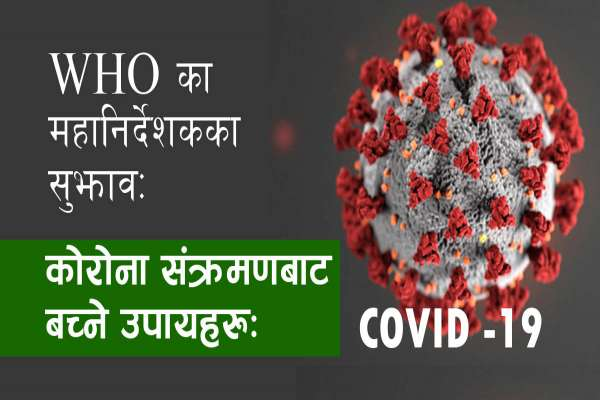 विश्व स्वस्थ्य संगठनका महानिर्देशकले कोरोना संक्रमणबाट बच्न दिएका केही उपयोगी सुझाबहरु