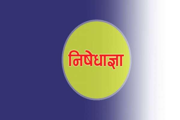 धनुषा, कञ्चनपुर, हुम्ला र नवलपुरमा निशेधाज्ञा